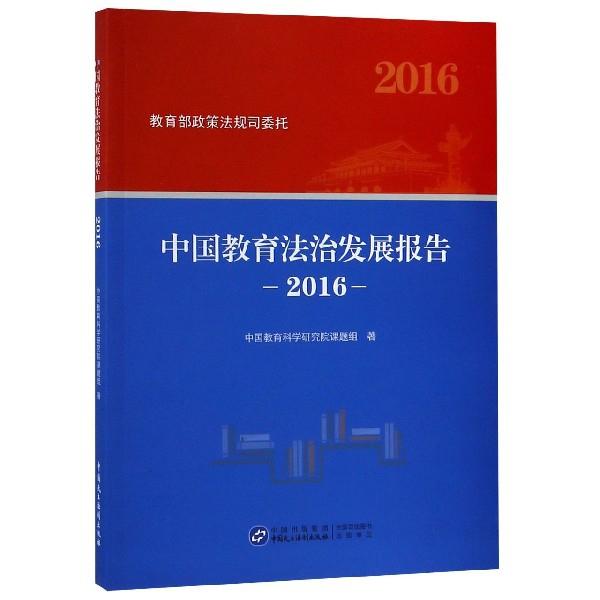 中國教育法治發展報告(2016)