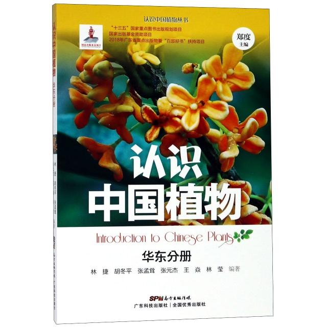 認識中國植物(華東分