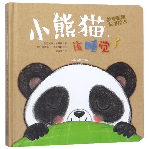 小熊貓該睡覺了(精)/妙趣翻翻故事繪本