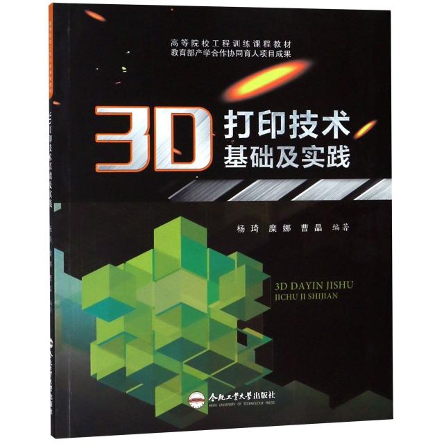 3D打印技術基礎及實