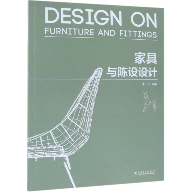 家具與陳設設計
