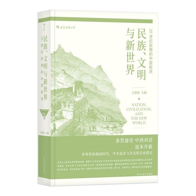 民族、文明與新世界 : 20世紀前期的中國敘述