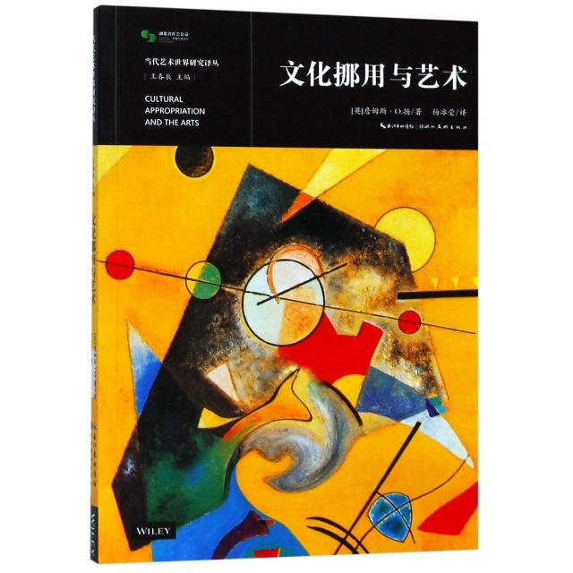 文化挪用與藝術/當代藝術世界研究譯叢