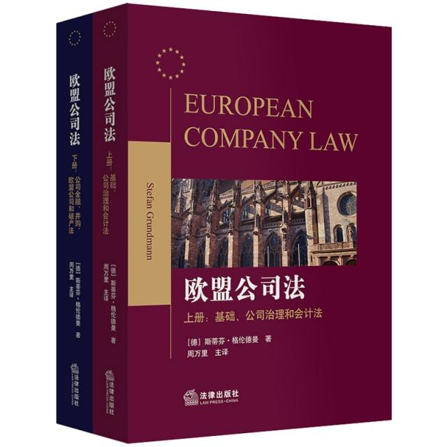 歐盟公司法(上下)
