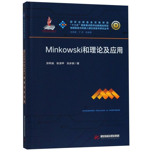 Minkowski和理論及應用(精)/智能制造與機器人理論及技術研究叢書