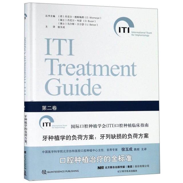 牙種植學的負荷方案--牙列缺損的負荷方案(精)/國際口腔種植學會口腔種植臨床指南