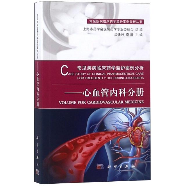 常見疾病臨床藥學監護案例分析--心血管內科分冊/常見疾病臨床藥學監護案例分析叢書