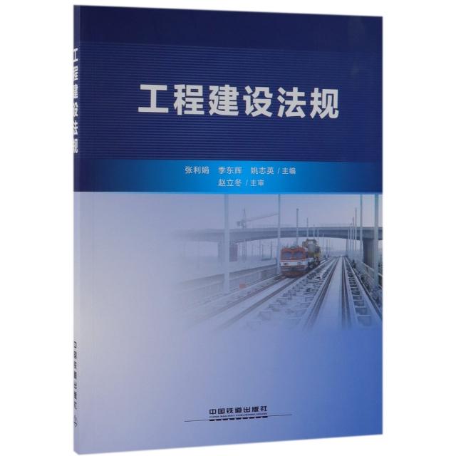 工程建設法規