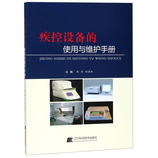疾控設備的使用與維護手冊
