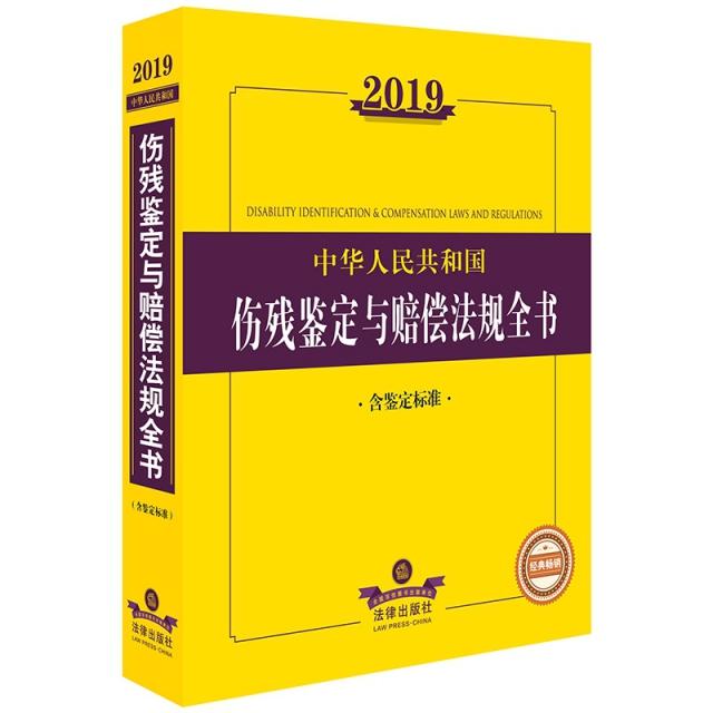 2019中華人民共和國傷殘鋻定與賠償法規全書