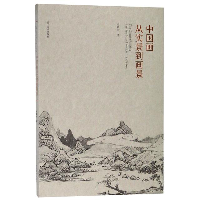 中國畫從實景到畫景
