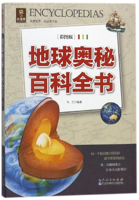 地球奧秘百科全書(彩