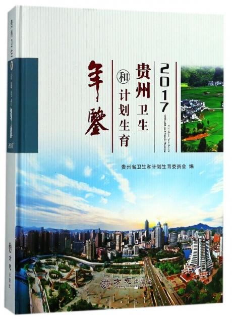 貴州衛生和計劃生育年鋻(2017)(精)