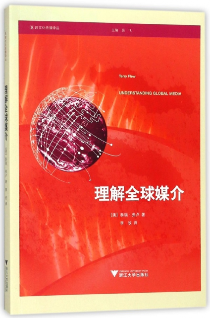理解全球媒介/跨文化