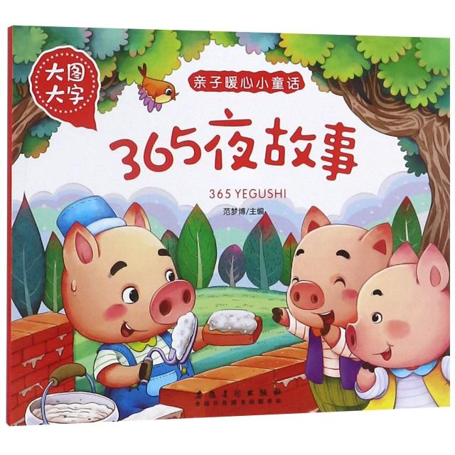 365夜故事(大圖大字)/親子暖心小童話