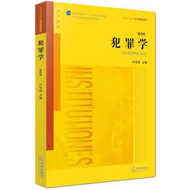 犯罪學(第4版普通高等教育法學規劃教材)