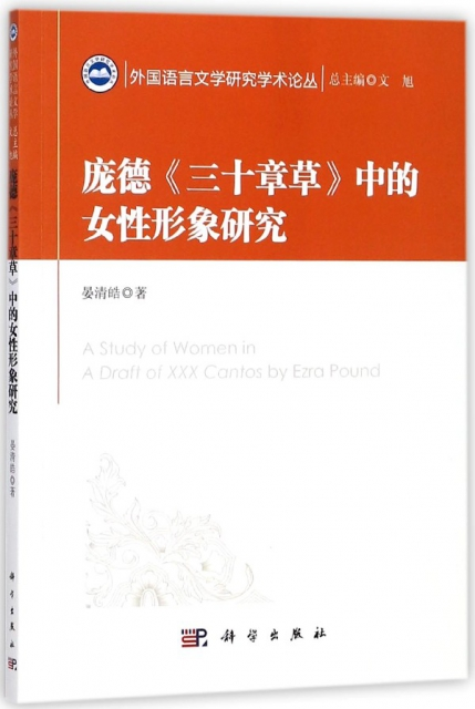 龐德三十章草中的女性
