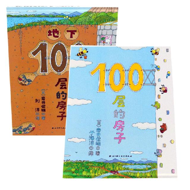 地下100層的房子(精)&100層的房子(精) 共2冊