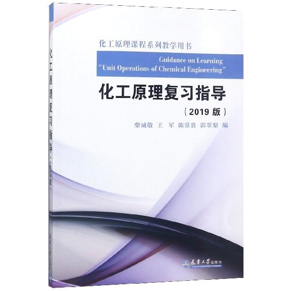 化工原理復習指導(2