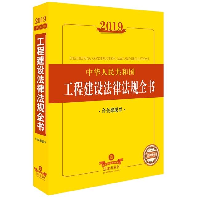 2019中華人民共和國工程建設法律法規全書