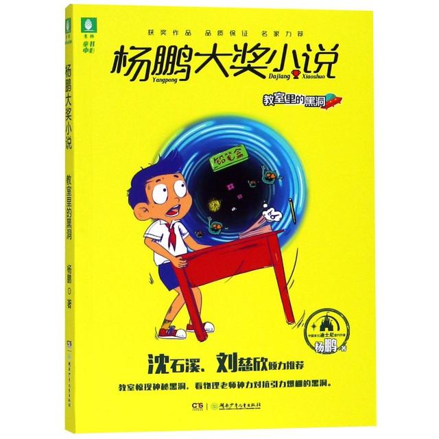 教室裡的黑洞/楊鵬大獎小說