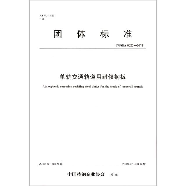 單軌交通軌道用耐候鋼板(TSSEA0020-2019)/團體標準