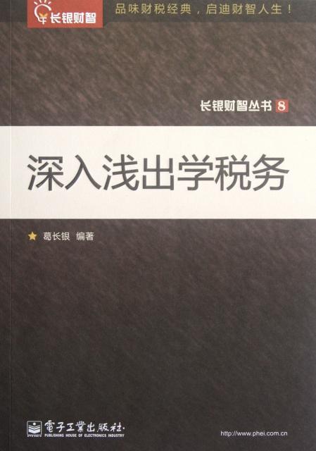 深入淺出學稅務/長銀