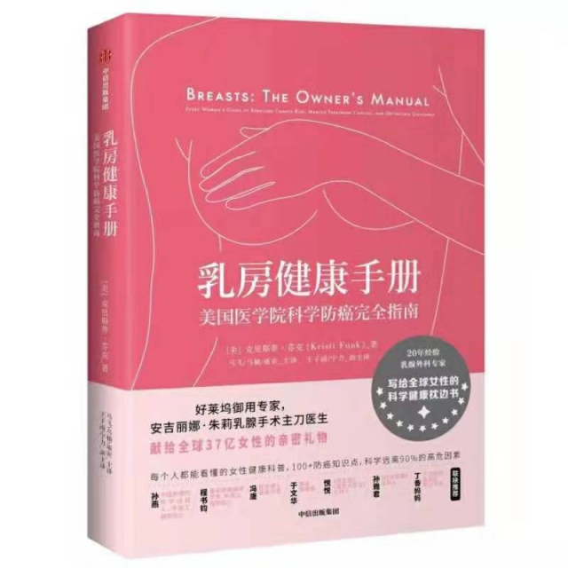 乳房健康手冊(美國醫學院科學防癌完全指南)