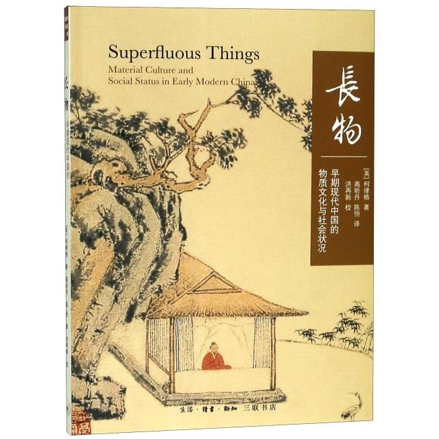 長物(早期現代中國的物質文化與社會狀況)