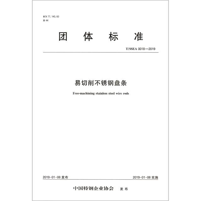 易切削不鏽鋼盤條(TSSEA0018-2019)/團體標準