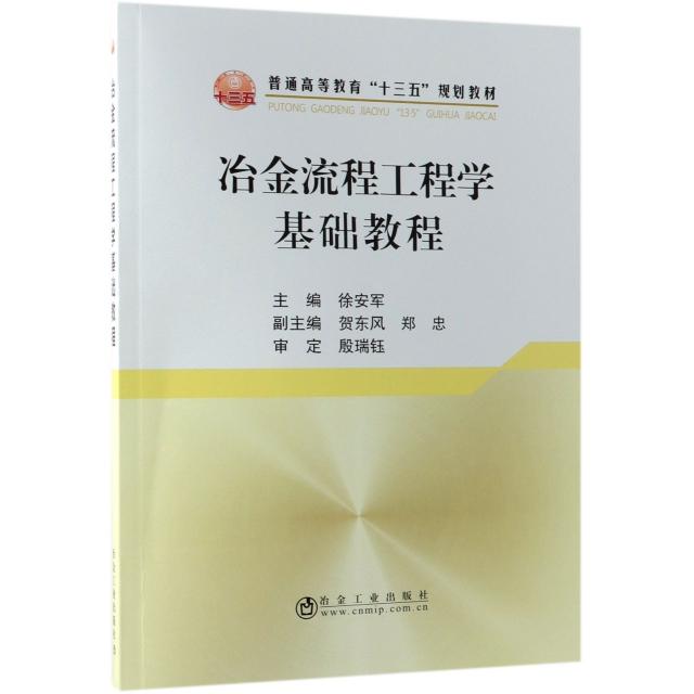 冶金流程工程學基礎教程(普通高等教育十三五規劃教材)