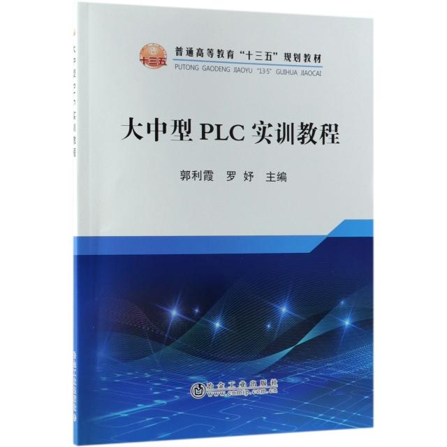 大中型PLC實訓教程