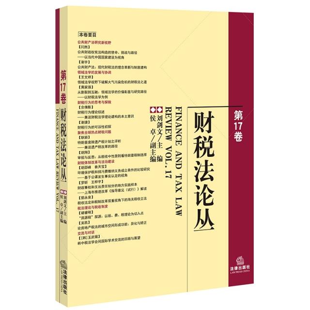 财税法论丛(第17卷