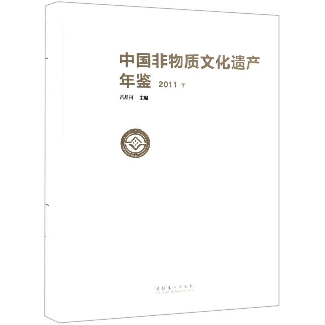 中國非物質文化遺產年鋻(2011年)(精)