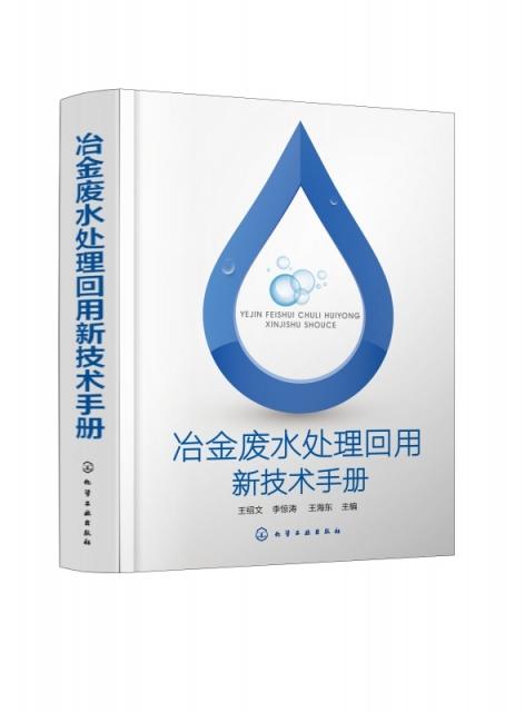 冶金廢水處理回用新技術手冊(精)