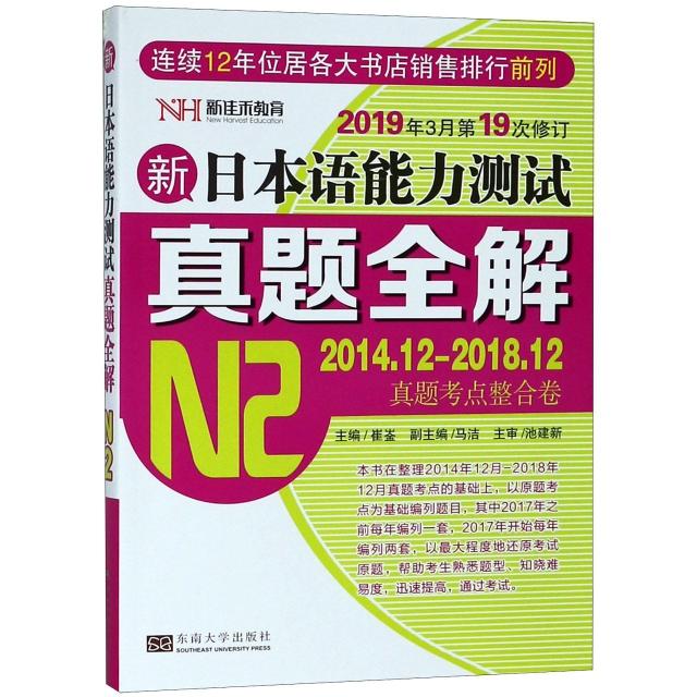 新日本語能力測試真題全解(N2 2014.12-2018.12真題考點整合卷2019年3月第19次修訂)