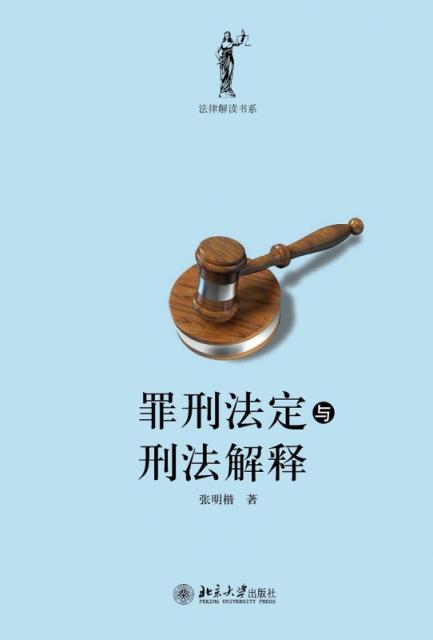 罪刑法定與刑法解釋/法律解讀書繫