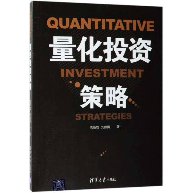 量化投資策略