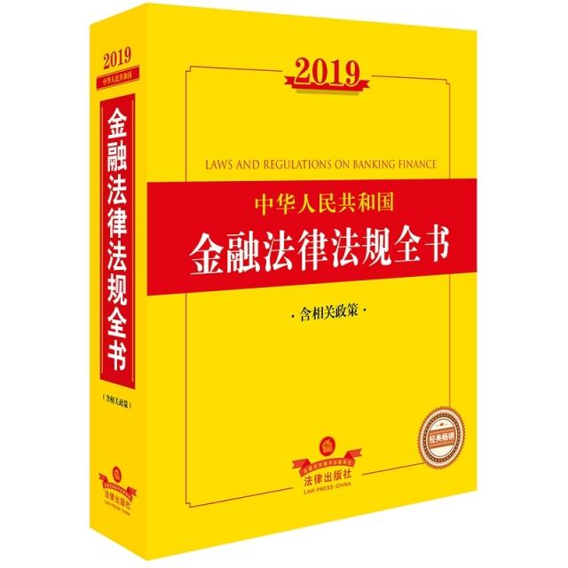 2019中華人民共和國金融法律法規全書