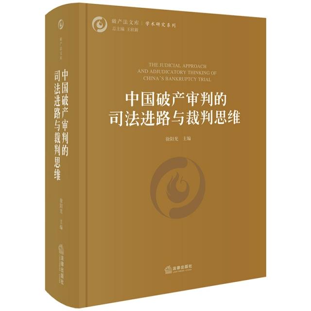 中國破產審判的司法進