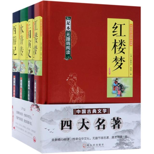 中國古典文學四大名著(足本無障礙閱讀共4冊)(精)