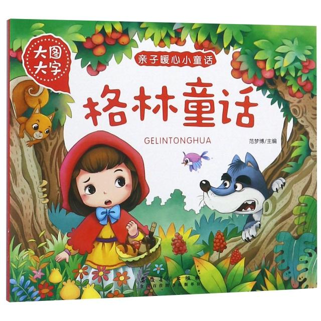 格林童話(大圖大字)/親子暖心小童話