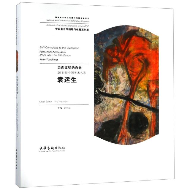 走向文明的自覺(20世紀中國美術名家袁運生)(精)/中國美術館捐贈與收藏繫列展
