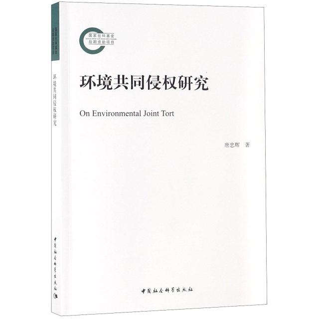 環境共同侵權研究