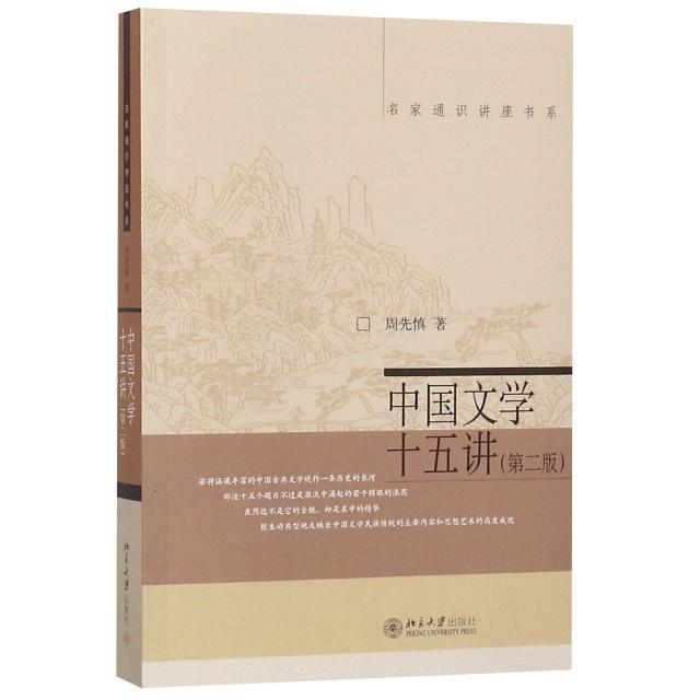中國文學十五講(第2版)/名家通識講座書繫