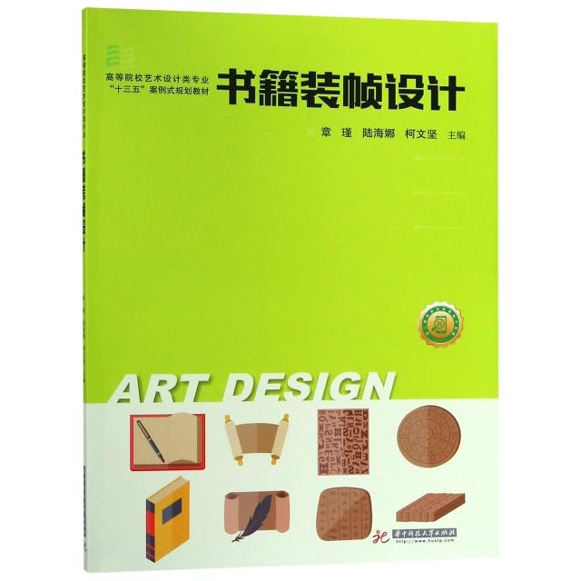 書籍裝幀設計(高等院校藝術設計類專業十三五案例式規劃教材)