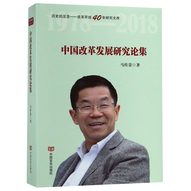 中國改革發展研究論集