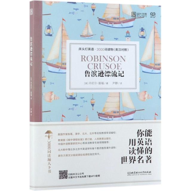 魯濱遜漂流記(英漢對照)/床頭燈英語3000詞讀物