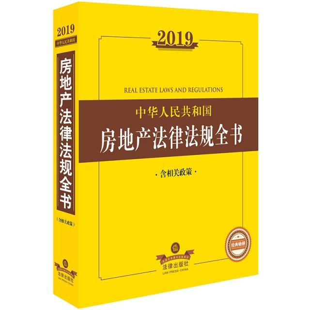 2019中華人民共和國房地產法律法規全書