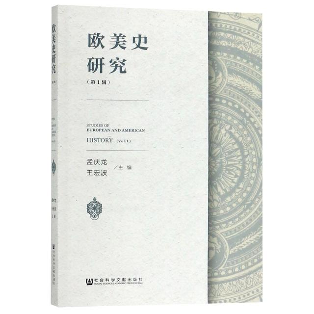 歐美史研究(第1輯)
